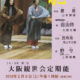 令和3年 第1回 大阪観世会定期能(令和2年延期公演)