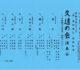 久遠の会演奏会 ・・・中野幹子(歌音喜)地歌ざんまい・・・